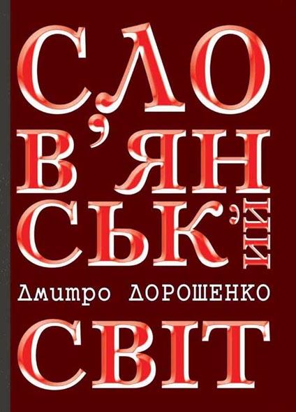 Дорошенко Д. Слов'янський світ в його минулому й сучасному