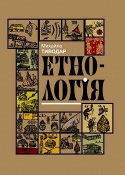 М. Тиводар. Етнологія — навчальний підручник для студентів гуманітарних спеціальностей.