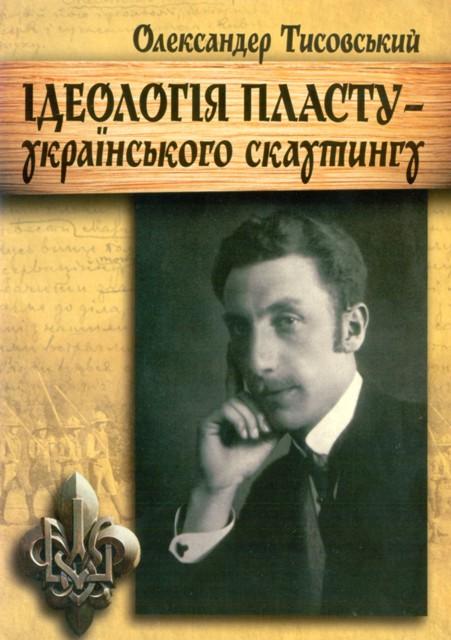 О. Тисовський. Ідеологія Пласту