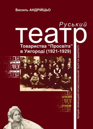 Руський театр