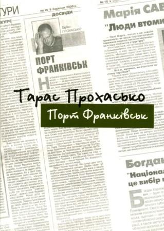Т. Прохасько. Порт Франківськ