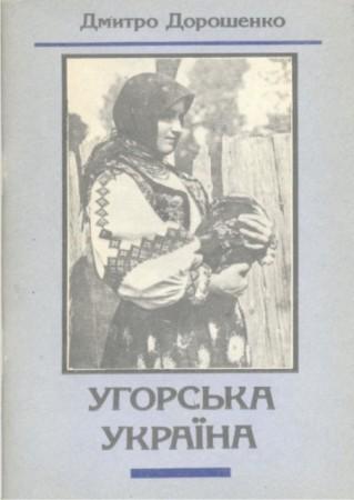 Угорська Україна-47