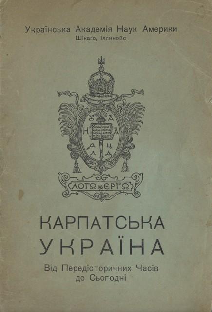 Карпатська Україна Від передісторичних часів до сьогодні