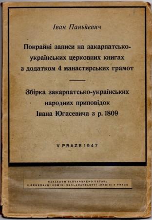 Іван Панькевич - Іван Югасевич