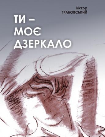 Віктор Грабовський. Ти - моє дзеркало