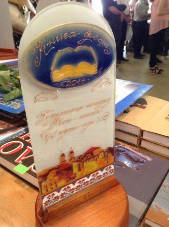 Гран-прі Книга Фест 2016