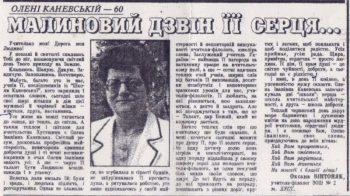 Публікація Оксани Вінтоняк до 60-річчя від дня народження Олени Фечко-Каневської