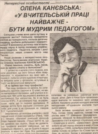 Публікації з різних років у місцевій та загальноукраїнській пресі, присвячені О. І. Фечко-Каневській
