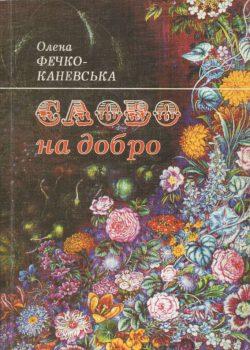Фечко-Каневська 11
