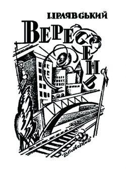 """Іван Ірлявський. Збірка """"Вересень"""""""