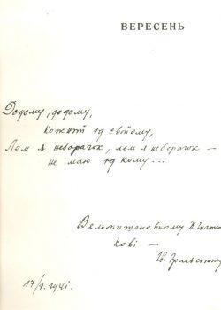 """Дарчий напис Гнатюкові, збірка """"Вересень"""""""