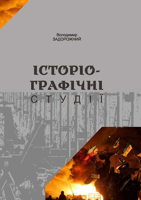 Володимир Задорожний. Історіографічні студії