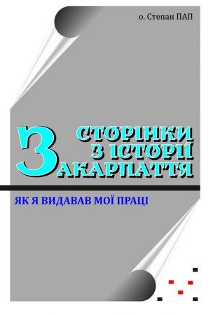 Степан Пап. Як я видавав свої праці