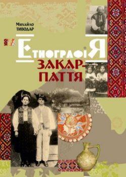 Етнографія