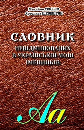 Словник невідмінюваних в українській мові іменників