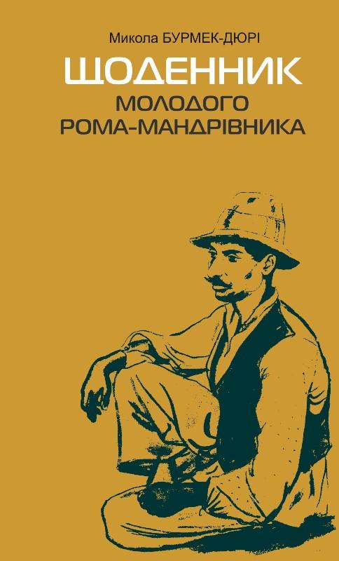 Бурмек Микола. Щоденник рома
