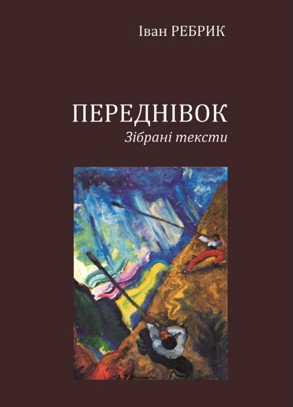 Іван Ребрик. Переднівок