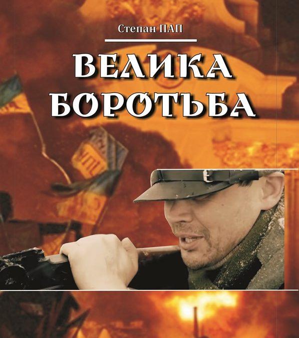Степан Пап. Велика Боротьба (третє видання)