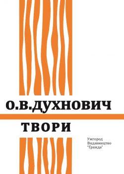 Олександр Духнович. Том 4