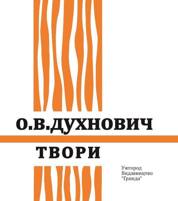 Олександр Духнович. Твори в 4-х томах. Том 4