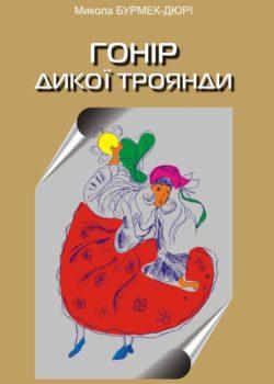 Микола Бурмек-Дюрі. Гонір дикої троянди: Поезія та проза