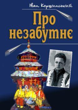 Коршинський Іван. Про незабутнє