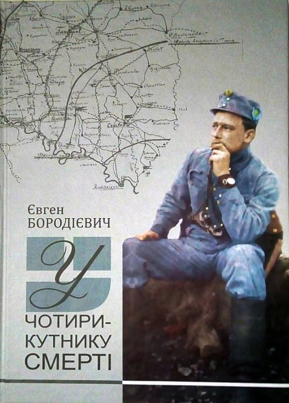 Євген Бородієвич. У чотирикутнику смерті