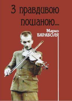 Марко Бараболя (Рознійчук Іван Федорович) З правдивою пошаною